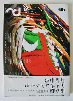 Vintage 2005 Nike Shoes Collection Book Collector Sneaker He